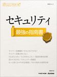 日経ITエンジニアスクール セキュリティ 最強の指南書-電子書籍