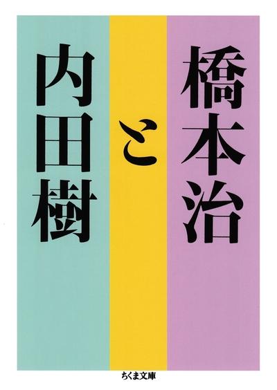 橋本治と内田樹-電子書籍