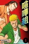 喧嘩組 (1)-電子書籍