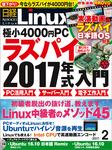 日経Linux(リナックス) 2017年 2月号 [雑誌]-電子書籍