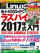 日経Linux
