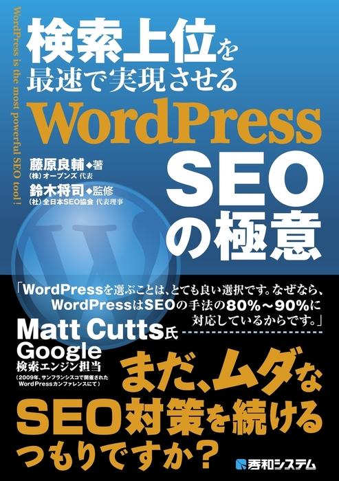 検索上位を最速で実現させる WordPress SEOの極意拡大写真