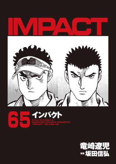インパクト 65-電子書籍