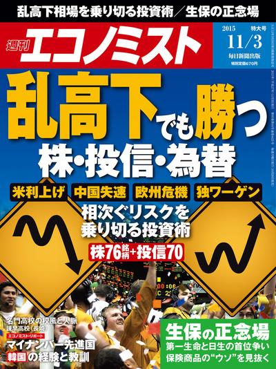 週刊エコノミスト 2015年 11/3号-電子書籍