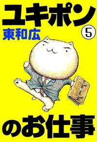 ユキポンのお仕事(5)