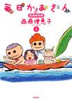 毎日かあさん 5巻 黒潮家族編-電子書籍