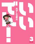 いいでん!(3)-電子書籍