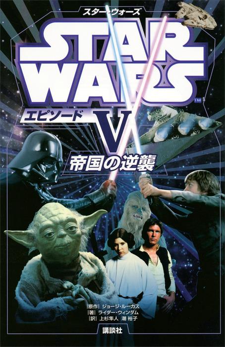 スター・ウォーズ エピソード5 帝国の逆襲拡大写真
