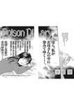 女のブラック事件簿~Poison Diary~-電子書籍