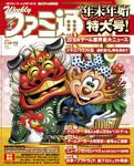 週刊ファミ通 2017年1月12・19日合併号-電子書籍