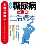 名医の図解 最新糖尿病に克つ生活読本-電子書籍