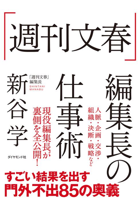 「週刊文春」編集長の仕事術拡大写真
