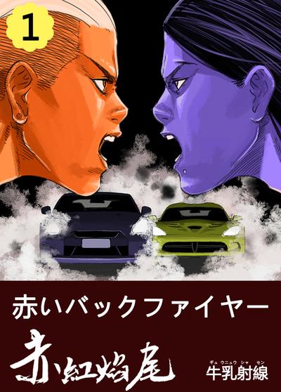 赤いバックファイヤー 1巻-電子書籍