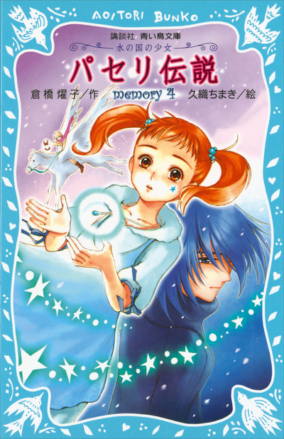 パセリ伝説 水の国の少女 memory 4-電子書籍