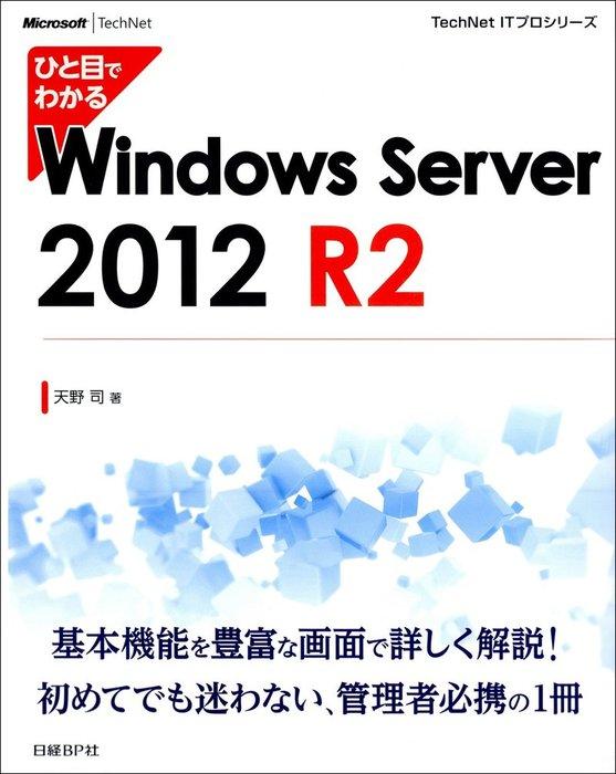 ひと目でわかるWindows Server 2012 R2拡大写真
