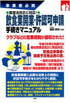 風営法改正に対応!飲食業開業・許認可申請手続きマニュアル-電子書籍