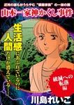 【破滅への転落編】山本一家神かくし事件-電子書籍