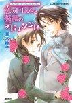 ヴィクトリアン・ローズ・テーラー3 恋のドレスと薔薇のデビュタント-電子書籍