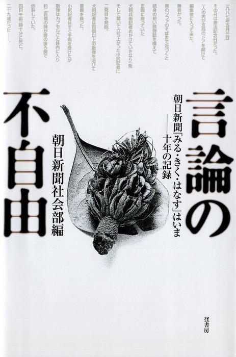 言論の不自由  朝日新聞「みる・きく・はなす」はいま 十年の記録拡大写真