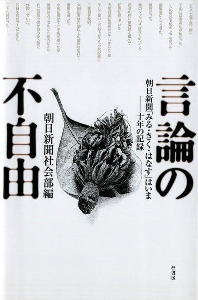 言論の不自由  朝日新聞「みる・きく・はなす」はいま 十年の記録-電子書籍