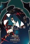 ノケモノと花嫁 THE MANGA (2)-電子書籍