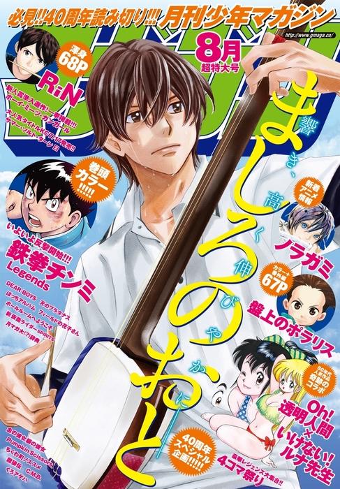 月刊少年マガジン 2015年8月号 [2015年7月6日発売]拡大写真