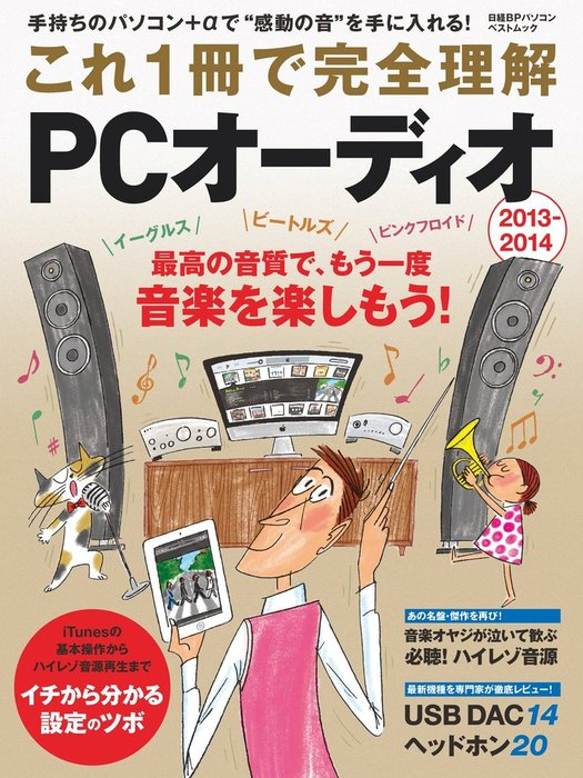 """これ1冊で完全理解PCオーディオ2013-2014 手持ちのパソコン+αで""""感動の音""""を手に入れる!拡大写真"""