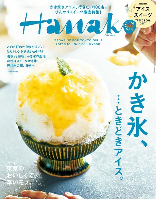 Hanako (ハナコ) 2017年 8月10日号 No.1138 [かき氷、・・・ときどきアイス。]-電子書籍-拡大画像