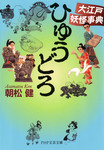ひゅうどろ 大江戸妖怪事典-電子書籍