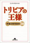 トリビアの王様~究極の無用雑学700~-電子書籍