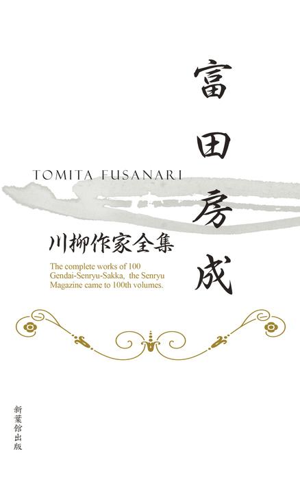 川柳作家全集 富田房成-電子書籍-拡大画像