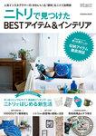 NITORI magazine vol.2 ニトリで見つけたBESTアイテム&インテリア-電子書籍
