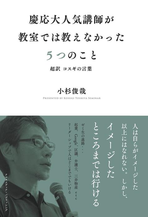 慶応大人気講師が教室では教えなかった5つのこと 超訳コスギの言葉-電子書籍-拡大画像