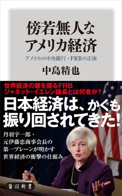 傍若無人なアメリカ経済 アメリカの中央銀行・FRBの正体-電子書籍