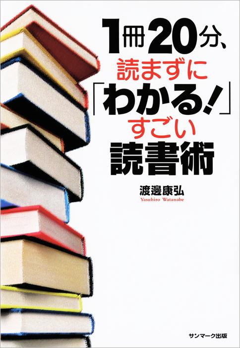 1冊20分、読まずに「わかる!」すごい読書術拡大写真