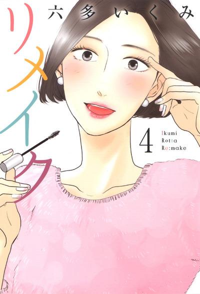 リメイク 4巻-電子書籍