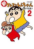 新クレヨンしんちゃん / 2