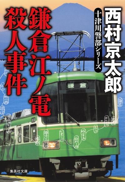 鎌倉江ノ電殺人事件(十津川警部シリーズ)-電子書籍