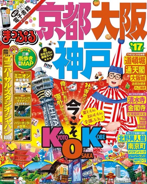 まっぷる 京都・大阪・神戸'17拡大写真