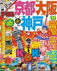 まっぷる 京都・大阪・神戸'17-電子書籍