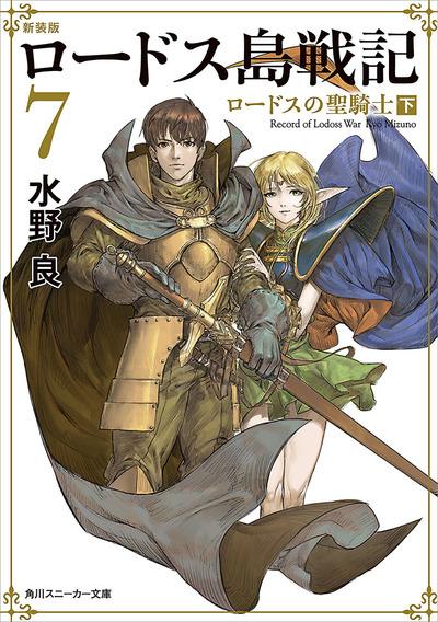 新装版 ロードス島戦記 7 ロードスの聖騎士(下)-電子書籍
