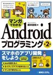 マンガでわかる Androidプログラミング 第2版-電子書籍