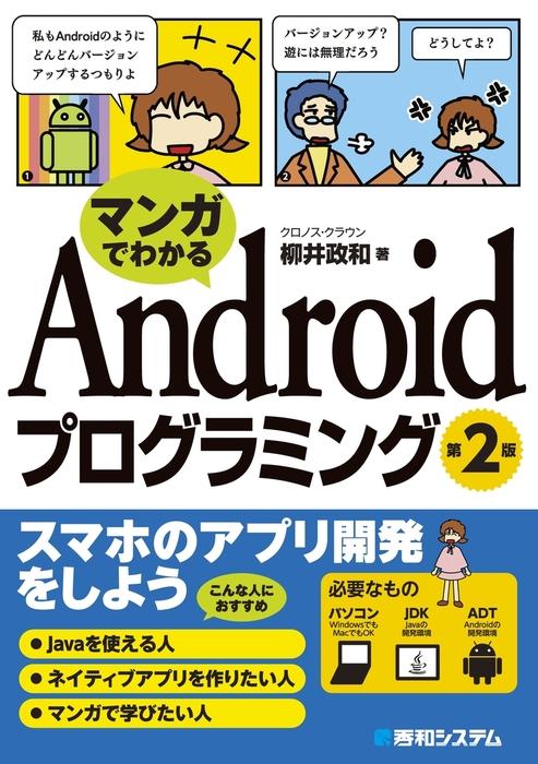 マンガでわかる Androidプログラミング 第2版拡大写真