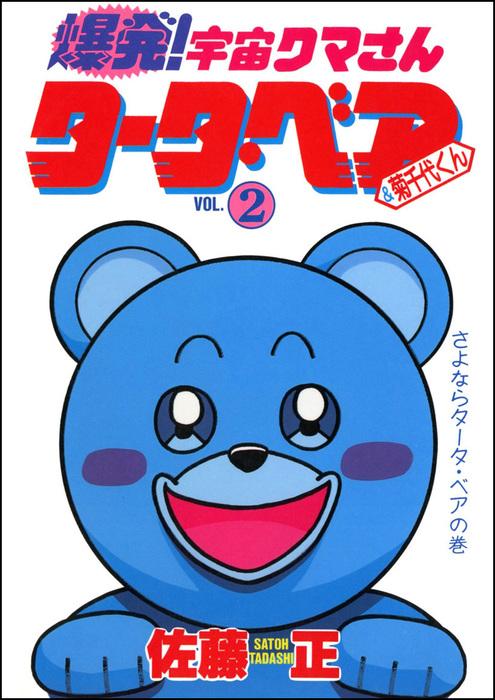 爆発!宇宙クマさん タータ・ベア&菊千代くん 2拡大写真