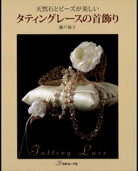 天然石とビーズが美しい タティングレースの首飾り-電子書籍