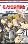 モノクロ少年少女 1巻-電子書籍