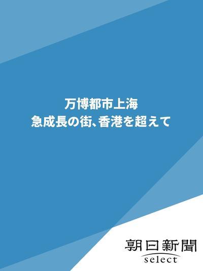 万博都市上海 急成長の街、香港を超えて-電子書籍