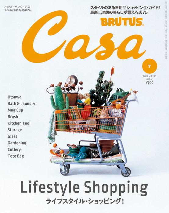 Casa BRUTUS (カーサ ブルータス) 2016年 7月号 [ライフスタイルショッピング]-電子書籍-拡大画像