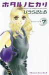 ホタルノヒカリ(7)-電子書籍
