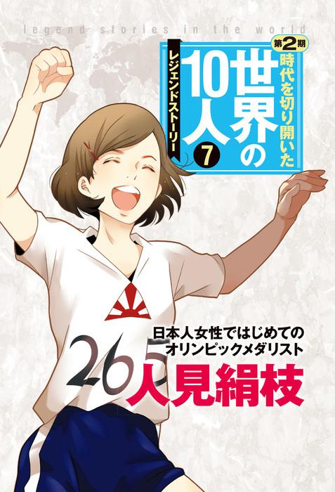 第7巻 人見絹枝 レジェンド・ストーリー拡大写真